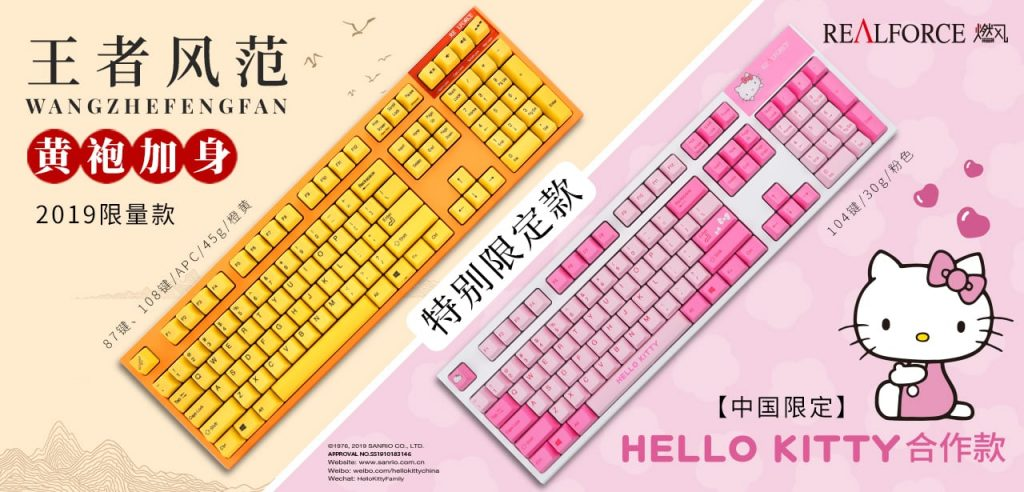 Realforce Editions spe